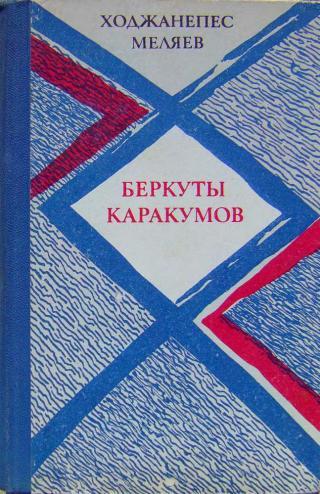 Беркуты Каракумов (романы, повести)