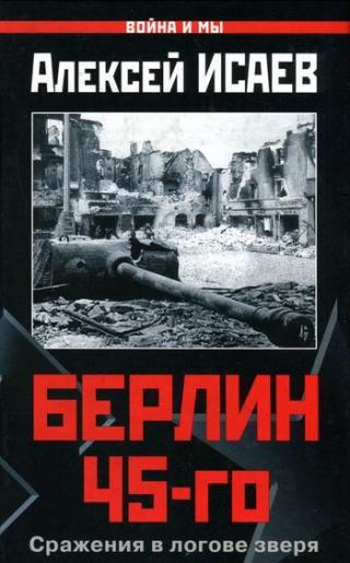 Берлин 45-го: Сражения в логове зверя. Часть 1