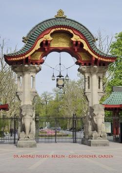 Berlin - Zoologischer Garten (Берлин - Зоопарк)