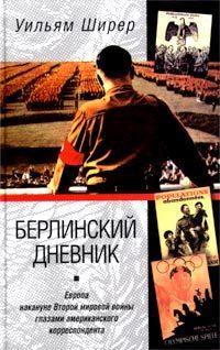 Берлинский дневник (Европа накануне Второй мировой войны глазами американского корреспондента)