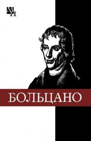 Бернард Больцано
