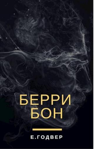 Берри Бон