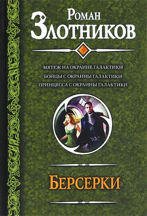 Шаг к звездам (роман злотников) скачать книгу в fb2, txt, epub.