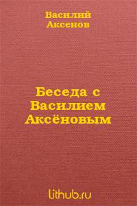 Беседа с Василием Аксёновым