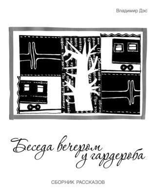 Беседа вечером у гардероба (сборник)