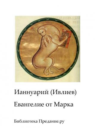 Беседы на Евангелие от Марка, прочитанные на радио «Град Петров»