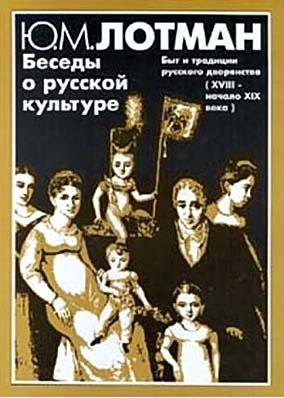 Беседы о русской культуре. Быт и традиции русского дворянства (XVIII — начало XIX века)
