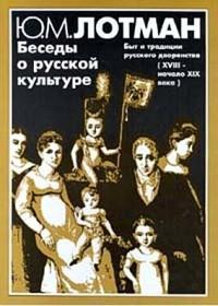Беседы о русской культуре. Быт и традиции русского дворянства