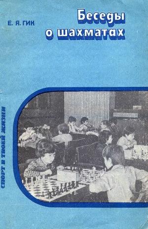 Беседы о шахматах