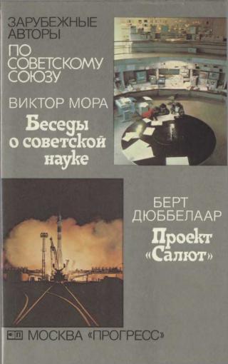 Беседы о советской науке \ Проект
