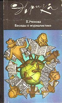 Беседы о журналистике (второе издание) (с илл.)