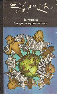 Беседы о журналистике (второе издание)