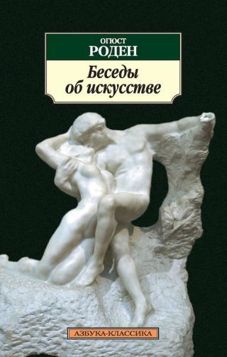 Беседы об искусстве [сборник]