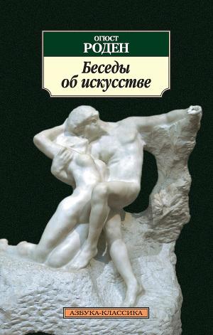 Беседы об искусстве (сборник)
