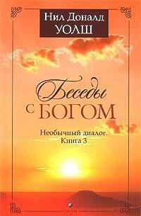 Беседы с Богом. Необычный диалог. Книга 3