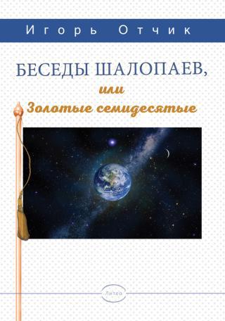Беседы шалопаев или золотые семидесятые
