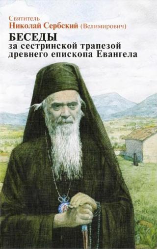 Беседы за сестриноской трапезой древнего епископа Евангела