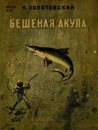 Бешеная акула