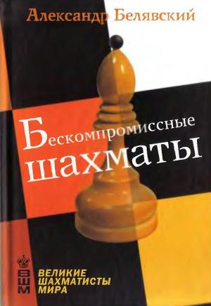 Бескомпромиссые шахматы