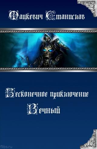 Бесконечное приключение 2: Вечный