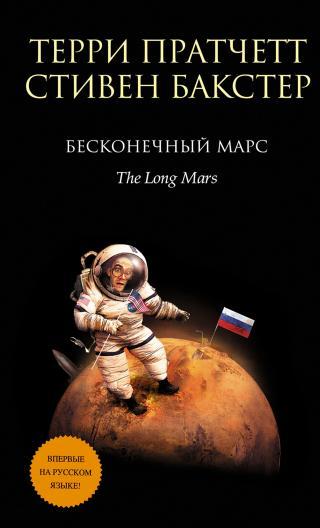 Бесконечный Марс [litres]