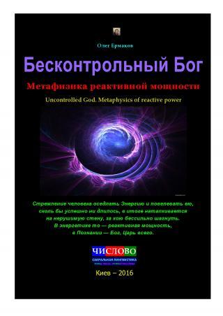 Бесконтрольный Бог. Метафизика реактивной мощности