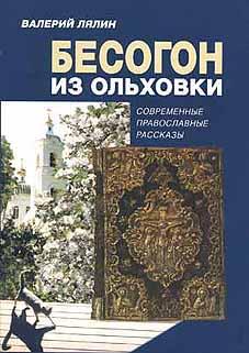 Бесогон из Ольховки