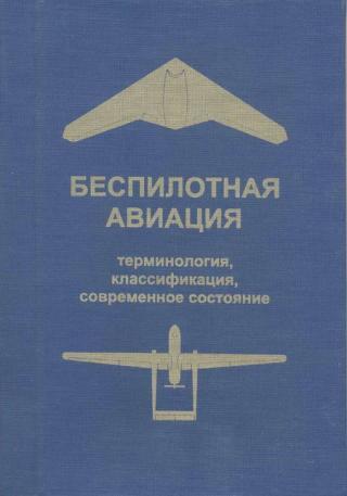 Беспилотная авиация: терминология, классификация, современное состояние