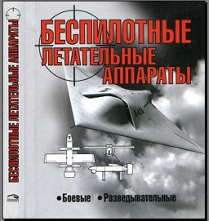 Беспилотные летательные аппараты. Боевые, разведывательные