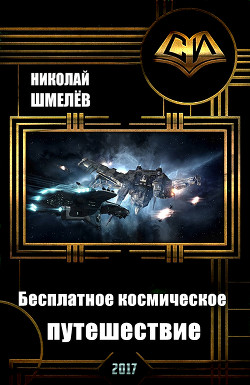 Бесплатное космическое путешествие (СИ)