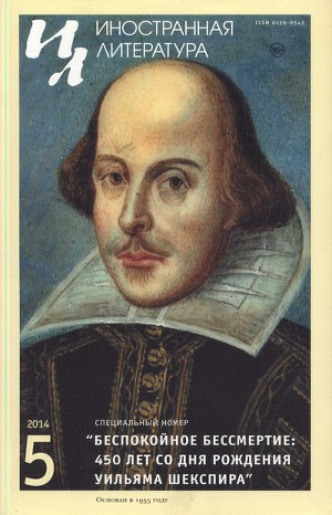 Беспокойное бессмертие: 450 лет со дня рождения Уильяма Шекспира