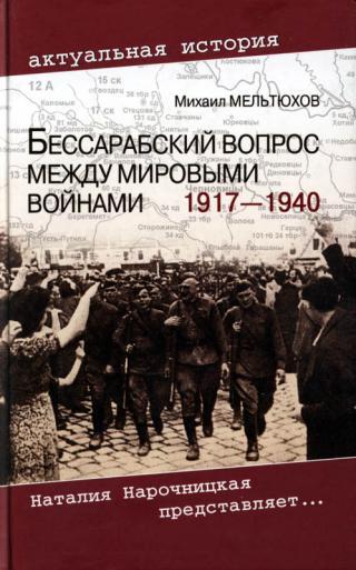 Бессарабский вопрос между мировыми войнами, 1917–1940