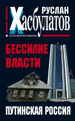 Бессилие власти. Путинская Россия