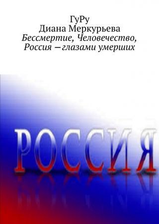Бессмертие, Человечество, Россия – глазами умерших [фрагмент]