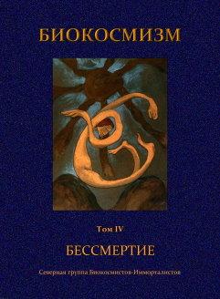 Бессмертие: Северная группа Биокосмистов-Имморталистов [Биокосмизм: Собрание текстов и материалов. Том IV]
