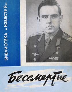 Бессмертие. Владимир Михайлович Комаров
