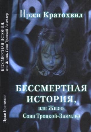 Бессмертная история, или Жизнь Сони Троцкой-Заммлер