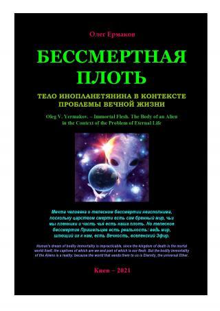 Бессмертная плоть. Тело инопланетянина в контексте проблемы вечной жизни