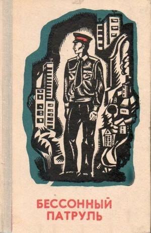 Бессонный патруль (сборник)