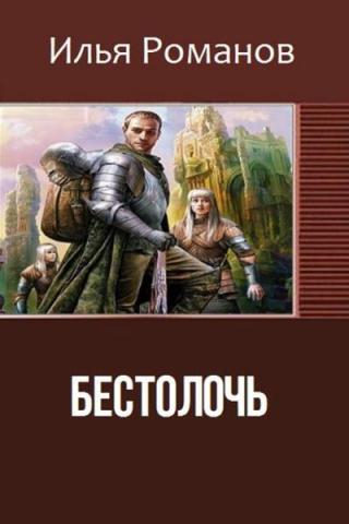 Бестолочь (Best_o_loch) (СИ)