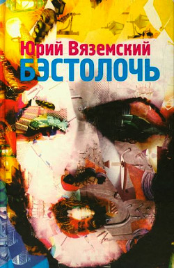 Бэстолочь (сборник)