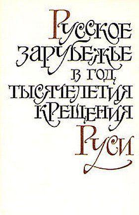 """""""Бесы"""" и большевистская революция"""