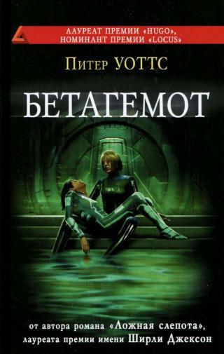 Бетагемот