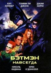 Бэтмен: Навсегда (ЛП)