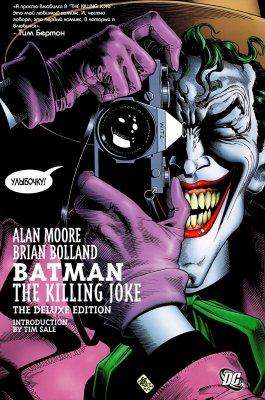 Бэтмен: Убийственная шутка [Batman: The Killing Joke]