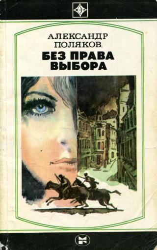 Книга читать онлайн на польском