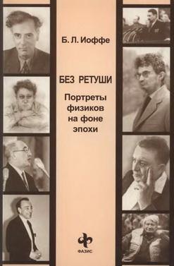Без ретуши. Портреты физиков на фоне эпохи