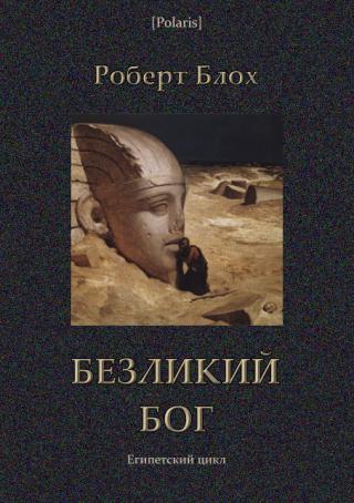 Безликий бог [Египетский цикл]
