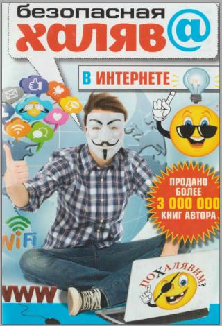 Безопасная халяв@ в интернете