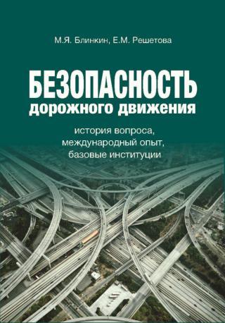 Безопасность дорожного движения. История вопроса, международный опыт, базовые институции